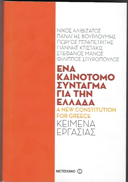 constitution-gr A New Constitution For Greece